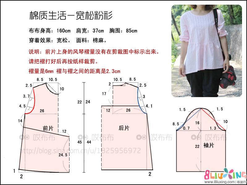 blusa plisada con patrones